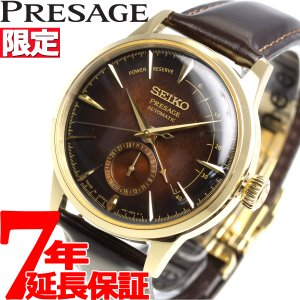 ポイント最大21倍! セイコー プレザージュ 自動巻き メカニカル 2019 限定モデル 腕時計 メンズ カクテル SARY136 SEIKO|neel