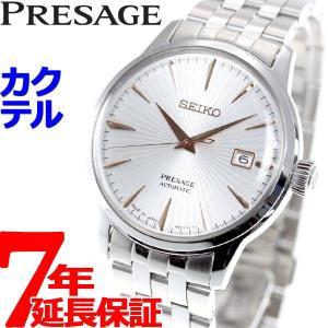 ポイント最大21倍! セイコー プレザージュ カクテル 自動巻き メカニカル 腕時計 メンズ SARY137|neel