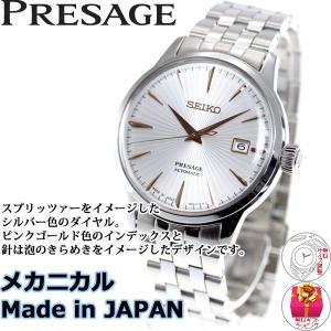 ポイント最大21倍! セイコー プレザージュ カクテル 自動巻き メカニカル 腕時計 メンズ SARY137|neel|02