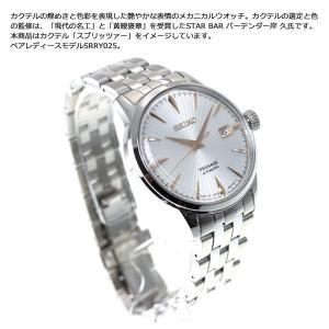 ポイント最大21倍! セイコー プレザージュ カクテル 自動巻き メカニカル 腕時計 メンズ SARY137|neel|03