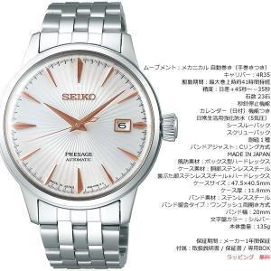 ポイント最大21倍! セイコー プレザージュ カクテル 自動巻き メカニカル 腕時計 メンズ SARY137|neel|07