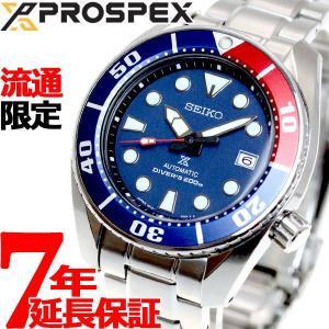 セイコー プロスペックス 流通限定モデル SEIKO PROSPEX ダイバースキューバ メカニカル...