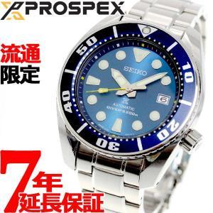セイコー プロスペックス 流通限定モデル ダイバースキューバ 自動巻き 腕時計 メンズ スモウ SB...