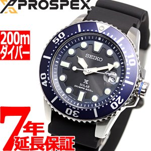 セイコー プロスペックス ダイバースキューバ ソーラー 腕時計 メンズ SBDJ019 SEIKO ...