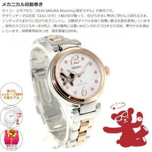 ルキア セイコー メカニカル 自動巻き 2019 SAKURA Blooming 限定モデル 腕時計 レディース SSQVM050|neel|03
