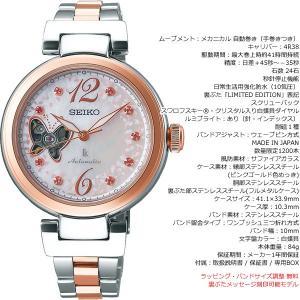 ルキア セイコー メカニカル 自動巻き 2019 SAKURA Blooming 限定モデル 腕時計 レディース SSQVM050|neel|06