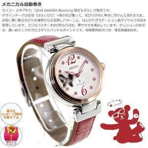 ポイント最大21倍! ルキア セイコー メカニカル 自動巻き 2019 SAKURA Blooming 限定モデル 腕時計 レディース SSQVM052|neel|03