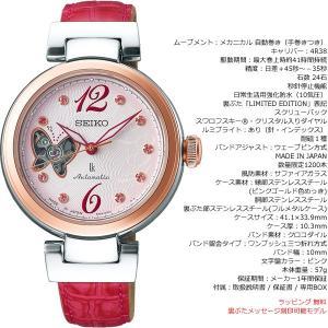 ポイント最大21倍! ルキア セイコー メカニカル 自動巻き 2019 SAKURA Blooming 限定モデル 腕時計 レディース SSQVM052|neel|06