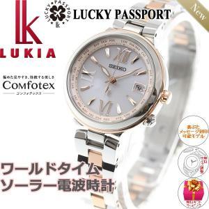 ポイント最大21倍! ルキア セイコー ラッキーパスポート 電波ソーラー 腕時計 レディース SSVV020 SEIKO|neel|02
