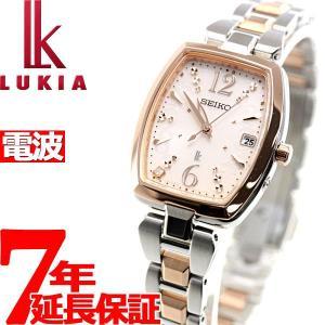 ルキア セイコー 電波 ソーラー 腕時計 レディース SSVW126 ルキア史上最高の美しさ。女性を...