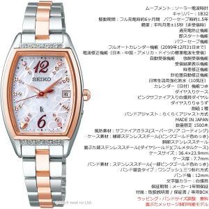 ポイント最大21倍! ルキア セイコー 電波 ソーラー 限定モデル 腕時計 レディース 綾瀬はるか イメージキャラクター SSVW150|neel|08