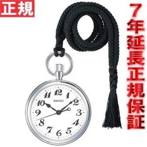 ポイント最大16倍! セイコー 鉄道時計 懐中時計 SVBR003 SEIKO