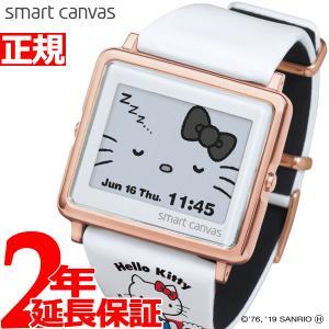 エプソン スマートキャンバス ハローキティ EPSON smart canvas 腕時計 W1-HK...