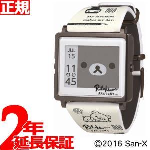エプソン スマートキャンバス EPSON smart canvas 腕時計 リラックマ・リラックマフ...