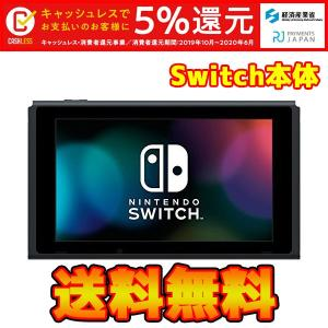 【新品】Nintendo Switch ニンテンドー スイッチ 本体のみ 単品 その他付属品なし ※パッケージなし商品 [video game]