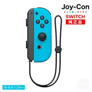 【当日発送】Joy-Con(R) ネオン ブルー Nintendo Switch 純正品 ニンテンド...