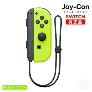 【当日発送】Joy-Con(R) ネオン イエロー Nintendo Switch 純正品 ニンテン...