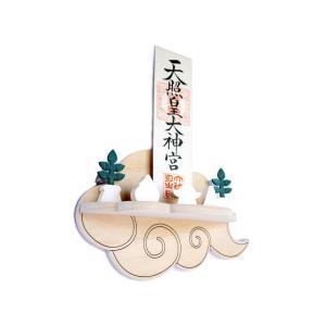 モダン神棚 雲形の神棚 壁掛け神棚 はじめての神棚セットNegai(ねがい) 賃貸 石膏ボード壁に配慮した おしゃれ 神棚 KUMO-SN