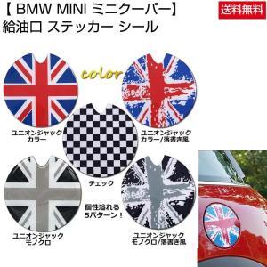 BMW MINI ミニクーパー 給油口 ステッカー シール