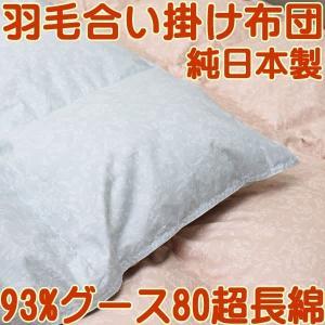 合掛羽毛布団グース93% 700g充填 日本製|negokochi