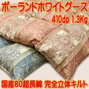 国産80超長綿ポーランドグース410dp7cmハイマチキルト羽毛布団|negokochi