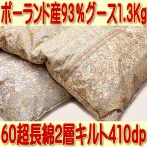 国産60超長綿国内縫製ポーランドグース410dp2層羽毛布団SL純日本製|negokochi