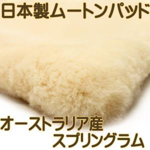 日本製オーストラリア産メリノ種スプリングラムムートンパッドS|negokochi