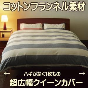 京都西川超広幅生地日本製クイーン掛カバーQL全開ファスナー8ヶ所ホック付き|negokochi