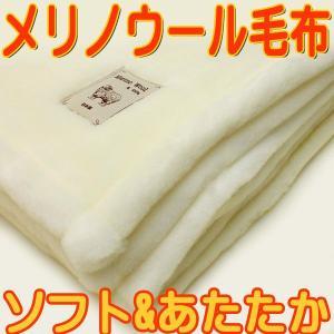 メリノウール掛け毛布 山甚物産 掛け毛布シングル|negokochi