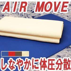 エアムーヴAIRMOVE敷きパッド水洗いOKシングル高反発マットレス|negokochi