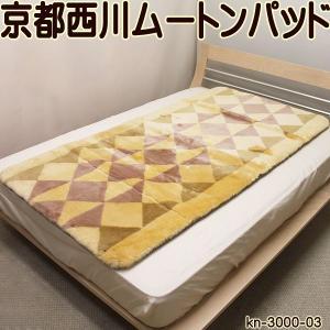 京都西川オーストラリア産メリノ種ショーンラムムートンパッドS試作品|negokochi