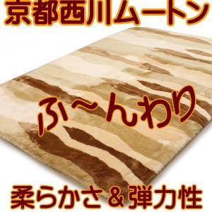 ダブル京都西川オーストラリア産メリノ種ショーンラムムートンパッドD|negokochi