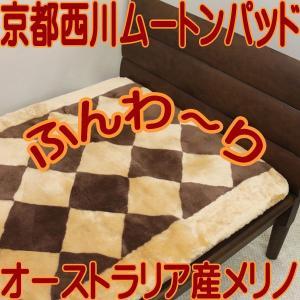 京都西川 オーストラリア産 メリノ種 ショーンラム ムートンパッドS ムートン シーツ 【送料無料】|negokochi