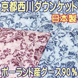 京都西川日本製ダウンケット羽毛肌掛け布団ポーランド産ホワイトグース90%|negokochi