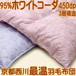 京都西川3層ローズトリプルフェイス羽毛布団SLポーランド産マザーグース(ホワイト・コーダ種)450DP|negokochi
