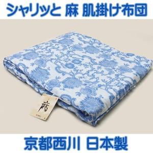 京都西川日本製麻100%掛け布団シャリッとヒンヤリ|negokochi