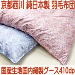 京都西川二層羽毛布団ハンガリー産シルバーグース ダウンパワー410dp日本製80超長綿国内縫製シングルサイズ純日本製羽毛布団|negokochi