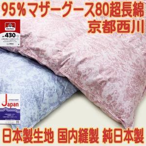 京都西川二層羽毛布団95%ハンガリー産マザーグースダウンパワー430dp日本製80超長綿国内縫製シングルサイズ純日本製羽毛布団|negokochi
