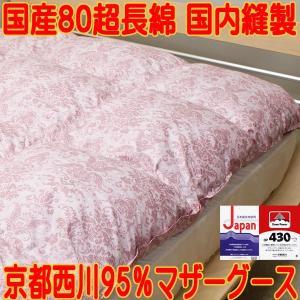 京都西川二層ダブルサイズ純日本製羽毛布団ハンガリー産グース430DP国産80超長綿|negokochi
