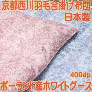 合掛羽毛布団グース93% 700g充填 日本製25マス|negokochi