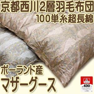 京都西川羽毛布団マザーグース二層ラムコ100超長綿 シングル|negokochi