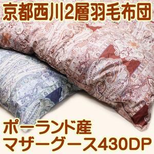 京都西川二層羽毛布団SLポーランド産完熟マザーグース430dp国産80番糸超長綿シングルロング|negokochi
