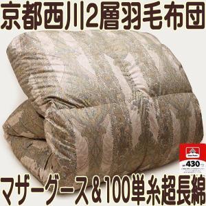 ダブル京都西川羽毛布団二層ポーランド産ホワイトマザーグース100単糸超長綿|negokochi