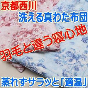 真わた布団京都西川洗える真綿布団 日本製シルク肌掛布団|negokochi
