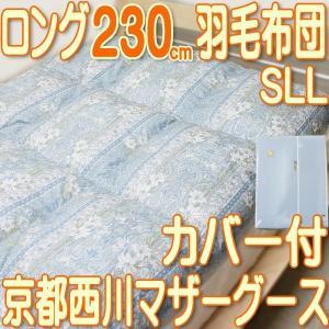 京都西川シングルロングロング2層羽毛布団230cmポーランド産マザーグース80超長綿|negokochi