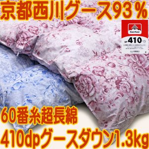 京都西川シングル羽毛布団93%ハンガリー産グースDP410と60番糸超長綿|negokochi