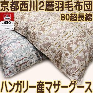 京都西川二層羽毛布団ハンガリー産マザーグースダウンパワー430dp80超長綿シングルサイズ日本製羽毛布団|negokochi