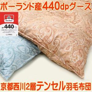 京都西川二層羽毛布団95%ポーランド産ホワイトグース ダウンパワー440dp日本製テンセル生地 シングル羽毛布団|negokochi