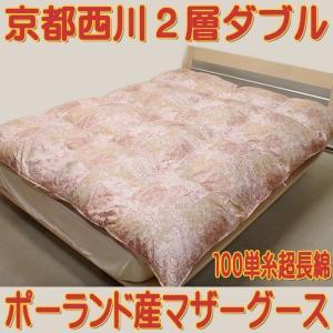 京都西川二層ダブルサイズ日本製2層羽毛布団マザーグースと100単糸超長綿|negokochi