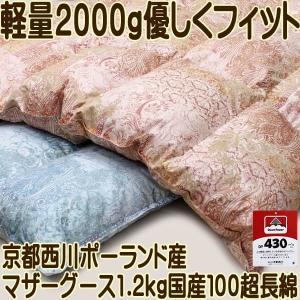 京都西川純日本製 超軽量羽毛布団SLポーランドマザーグース430dpシングル100超長綿。軽くて暖か2000gの羽毛布団|negokochi
